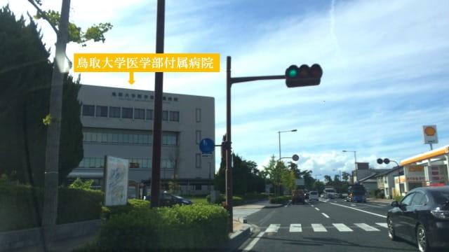 鳥取大学医学部を通り過ぎる